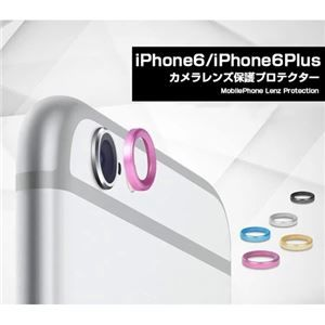 その他 (まとめ)ITPROTECH カメラレンズ保護リング For iPhone6/ピンク YT-CAMRING-PK/IP6【×20セット】 ds-1625587