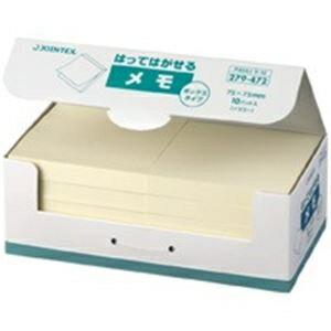 その他 (業務用40セット) ジョインテックス 付箋/貼ってはがせるメモ 【BOXタイプ/75×75mm】 黄 P404J-Y-10 ds-1736896