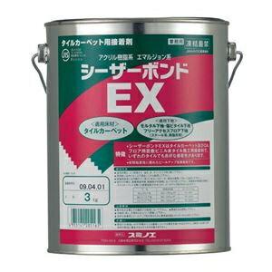 その他 (業務用10セット) スミノエ シーザーボンド EX3 3Kg缶 ds-1738701