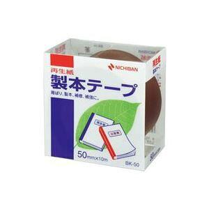 その他 (業務用50セット) ニチバン 製本テープ/紙クロステープ 【50mm×10m】 BK-50 茶 ds-1739307
