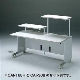 その他 サンワサプライ サブテーブル(CAI-088H・CAI-168H用) CAI-S08 ds-1756352