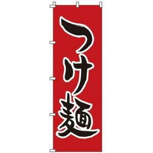 サン・エルメック のぼり1-218つけ麺 YNBK5