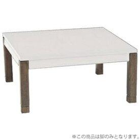 その他 こたつ『SCELTA』用脚 単品 【ロータイプ/ブラウン】 木製 5cm継ぎ足付き ds-1831944