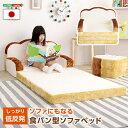 ホームテイスト 食パンシリーズ(日本製)【Roti-ロティ-】低反発かわいい食パンソファベッド(アイボリー) SH-07-ROT-SB
