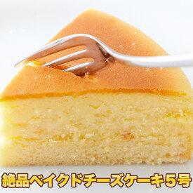 天然生活 絶品ベイクドチーズケーキ5号≪冷凍≫ SM00010090