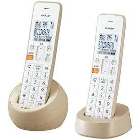 シャープ デジタルコードレス電話機 子機2台 (ベージュ系) JD-S08CW-C【納期目安:約10営業日】