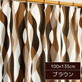 その他 波柄 カーテン / 2枚組 100×135cm ブラウン / 洗える 形状記憶 白フルダル 『ゼファー』 九装 ds-1926490