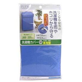 その他 洗濯機カバー/保護カバー 【全自動・二層式 兼用型】 Mサイズ ブルー 給水ホース穴付き ds-1953634