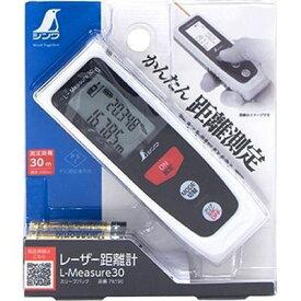 シンワ測定 レーザー距離計L-Measure30 スリーブパック 4960910781900