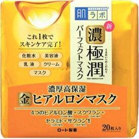 その他 (まとめ)ロート製薬 肌ラボ 極潤パーフェクトマスク 20枚 【×3点セット】 ds-2005199
