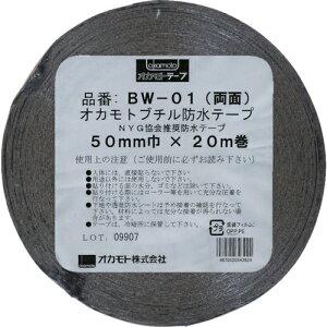 トラスコ中山 オカモト 防水ブチル両面テープ50mm BW0150