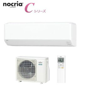 富士通ゼネラル 【主に~18畳】インバーター冷暖房エアコン 「ノクリア」 CHシリーズ(ホワイト)(200V) AS-C56H2-W