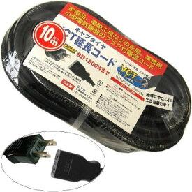 新東電器 1個口延長コード 10m ブラック VCT-10BK 4905568061097
