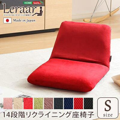 ホームテイスト 美姿勢習慣、コンパクトなリクライニング座椅子(Sサイズ)日本製 Leraar-リーラー (ブラック) SH-07-LER-S-BK