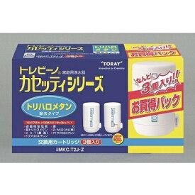 【あす楽対応_関東】TORAY トリハロメタンカートリッジ (3個セット) MKC.T2J-Z