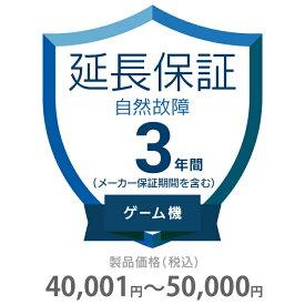 その他 3年間延長保証 自然故障 ゲーム機 40001〜50000円 K3-SG-233315