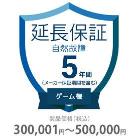その他 5年間延長保証 自然故障 ゲーム機 300001〜500000円 K5-SG-253325