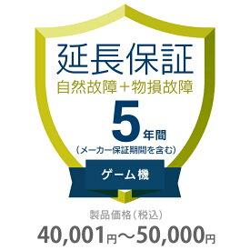 その他 5年間延長保証 物損付き ゲーム機 40001〜50000円 K5-BG-553315