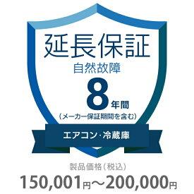 その他 8年間延長保証 自然故障 エアコン・冷蔵庫 150001〜200000円 K8-SA-283223
