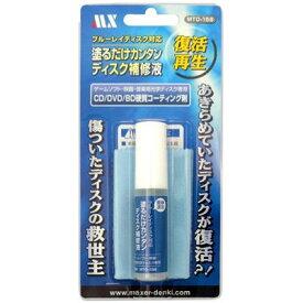 マクサー ディスク硬質コーティング剤 ディスク補修液 MTO-158