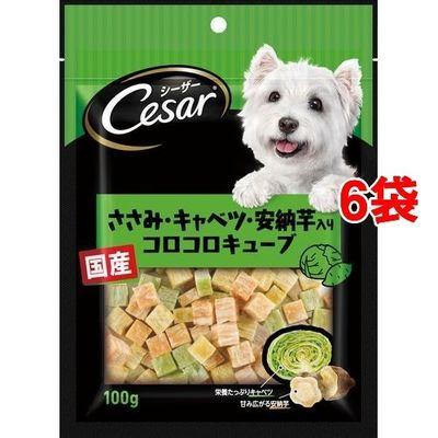 マースジャパンリミテッド シーザースナック ささみキャベツ安納芋入りコロコロキューブ 100g*6コセット 22476