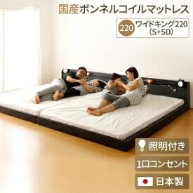 その他 日本製 連結ベッド 照明付き フロアベッド ワイドキングサイズ220cm(S+SD) (SGマーク国産ボンネルコイルマットレス付き) 『Tonarine』トナリネ ブラック ds-1991792