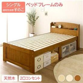 その他 カントリー調 天然木 すのこベッド シングル(ベッドフレームのみ)布団対応 高さ調整可能 大容量ベッド下収納 『Ecru』 エクル ライトブラウン ds-2036017
