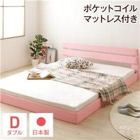 その他 国産フロアベッド ダブル (ポケットコイルマットレス付き) ピンク 『Lezaro』 レザロ 日本製ベッドフレーム ds-2090939
