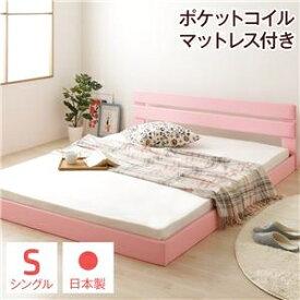 その他 国産フロアベッド シングル (ポケットコイルマットレス付き) ピンク 『Lezaro』 レザロ 日本製ベッドフレーム ds-2090941