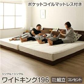 その他 宮付き 連結式 すのこベッド ワイドキング 幅196cm S+S ウォルナットブラウン 『ファミリーベッド』 ポケットコイルマットレス 1年保証 ds-2094829
