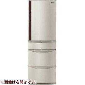 パナソニック 406L パーシャル搭載冷蔵庫 左開き 5ドア(シャンパン) NR-E414VL-N