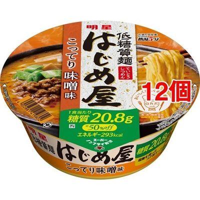 明星食品 低糖質麺 はじめ屋 こってり味噌味 1コ入*12コセット 22835【納期目安:2週間】
