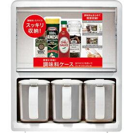 アスベル Nフォルマ 調味料ケース ホワイト F-3 1221 (調味料ラック) 4974908122194
