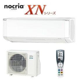 富士通 『nocria(ノクリア XNシリーズ)』(DUAL BLASTER搭載、寒冷地モデル)(200V)(ホワイト) AS-XN56H2W【納期目安:11/下旬入荷予定】