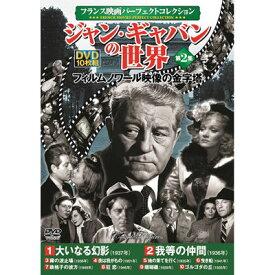 コスミック出版 フランス映画パーフェクトコレクション ジャン・ギャバンの世界 第2集 ACC-091