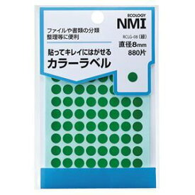 その他 (まとめ) NMI はがせるカラー丸ラベル 8mm緑 RCLG-08 1パック(880片:88片×10シート) 【×30セット】 ds-2117655