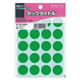 その他 (まとめ) コクヨ タックタイトル 丸ラベル直径20mm 緑 タ-70-43NG 1セット(3400片:340片×10パック) 【×3セット】 ds-2117676