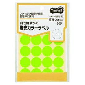 その他 (まとめ) TANOSEE 蛍光カラー丸ラベル直径20mm 緑 1パック(60片:20片×3シート) 【×30セット】 ds-2117734