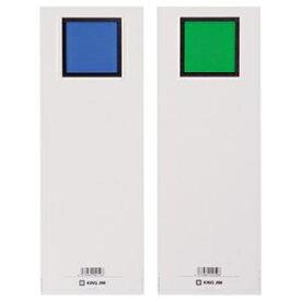 その他 (まとめ)キングジム キングファイルG978N用背見出し紙 A4タテ とじ厚80mm 青 セ978N 1パック(20枚) 【×20セット】 ds-2126296