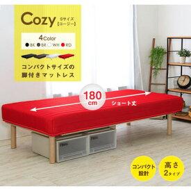 スタンザインテリア ショートサイズ脚付きマットレス【Cozy】コージー (ハイレッド) cylb4407na-ripk1411rd-s