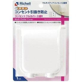 リッチェル コンセントフルカバー2連R 感電防止コンセントカバー 4973655215241