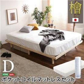 その他 すのこベッド 【ダブル ナチュラル】 幅約140cm 高さ3段調節 ポケットコイルロールマットレス 木製脚付【代引不可】 ds-2151244