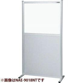 サカエ パーティション(固定式・単体・上塩ビ・下アルミ) NAE-1218NT