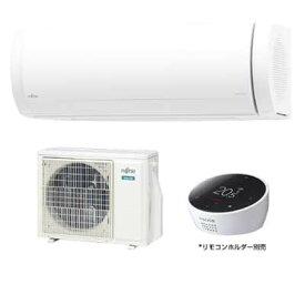 富士通ゼネラル DUAL BLASTER『nocria(ノクリア) Xシリーズ』AIエアコン(おもに23畳)(単相200V)(ホワイト) AS-X56J2W