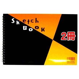 マルマン株式会社 図案シリーズ スケッチブック B5 1冊*2コセット 55420【納期目安:2週間】
