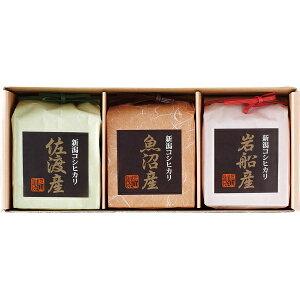 その他 新潟県産 コシヒカリ 食べ比べギフト(900┣g┫)(包装・のし可) 2454760003845