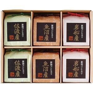 その他 新潟県産 コシヒカリ 食べ比べギフト(1.8┣kg┫)(包装・のし可) 2454760003906【納期目安:1週間】