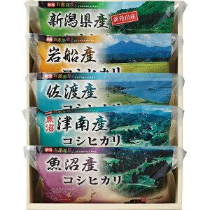 その他 新潟県産 コシヒカリ食べ比べセット(5┣kg┫)(包装・のし可) 2454760004866【納期目安:1週間】