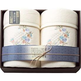 その他 泉州匠の彩 カシミヤ入ウール綿毛布(毛羽部分)2枚セット(包装・のし可) 4543479131548