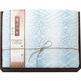 その他 極選魔法の糸×オーガニック プレミアム綿毛布 ブルー(包装・のし可) 4543479131432